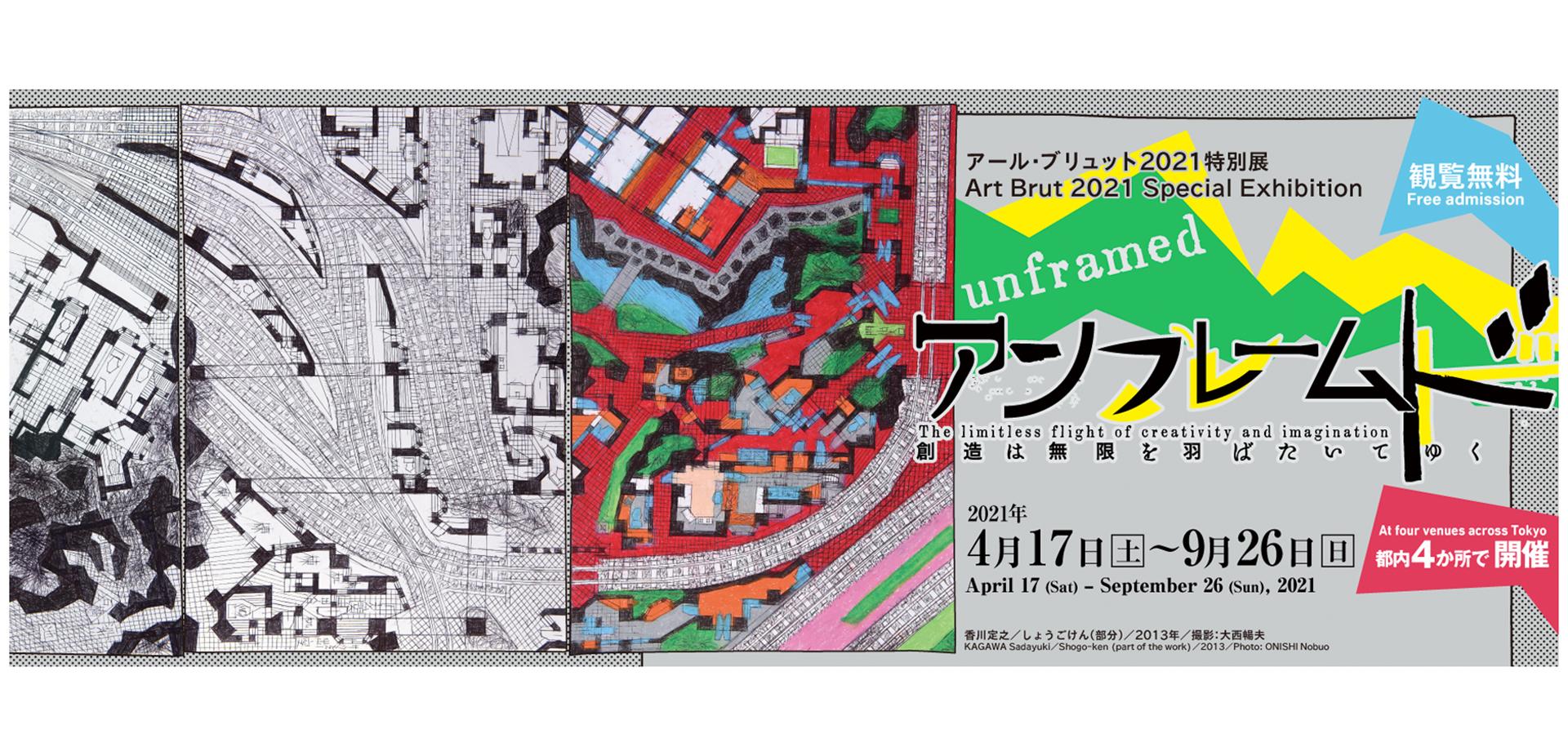 【東京都渋谷公園通りギャラリー】「 アンフレームド 創造は無限を羽ばたいてゆく 」