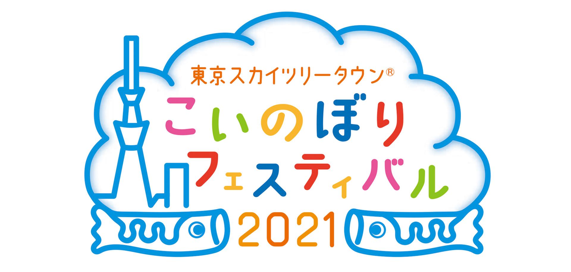 こいのぼりフェスティバル 2021