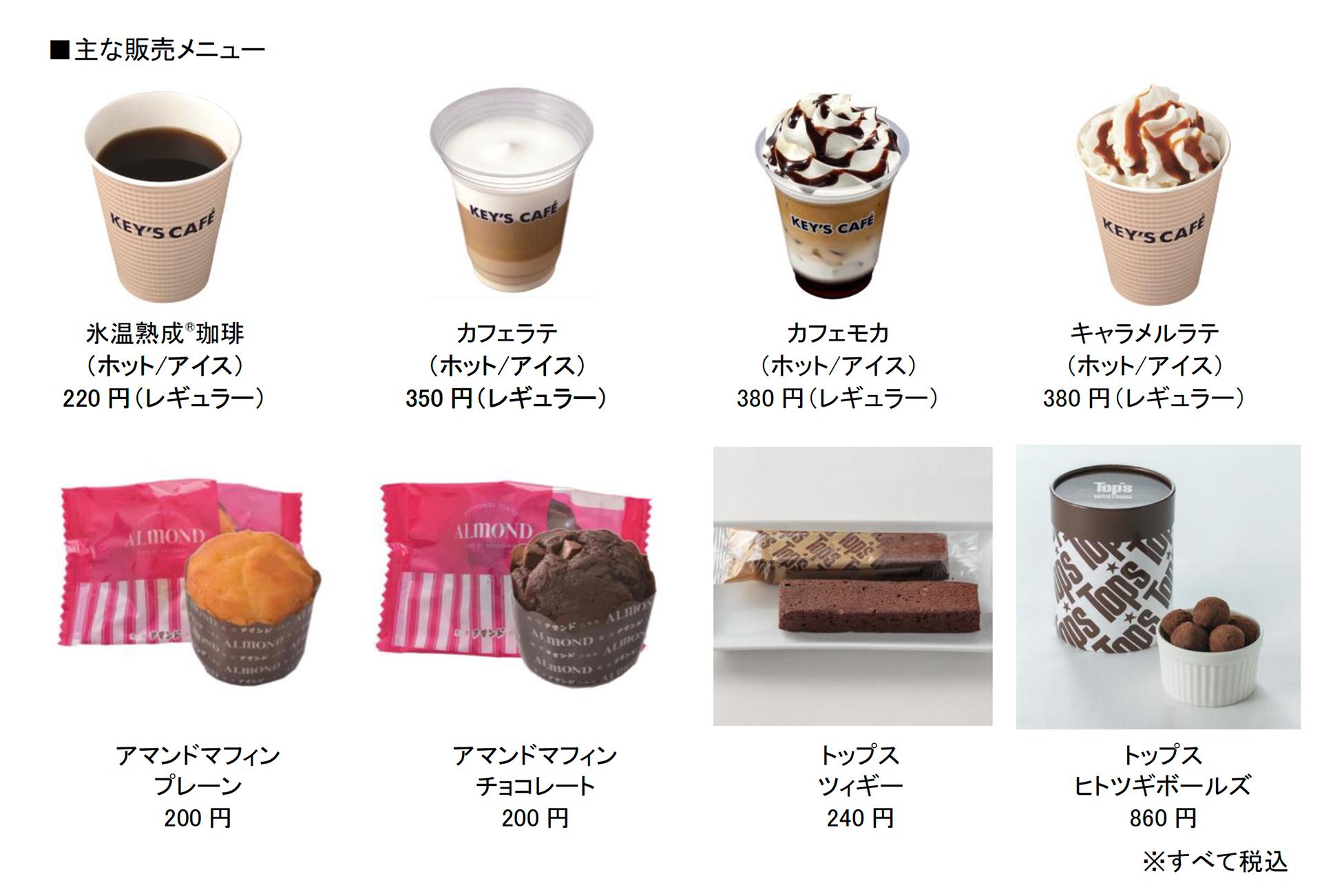 キーズカフェ・東京都庁