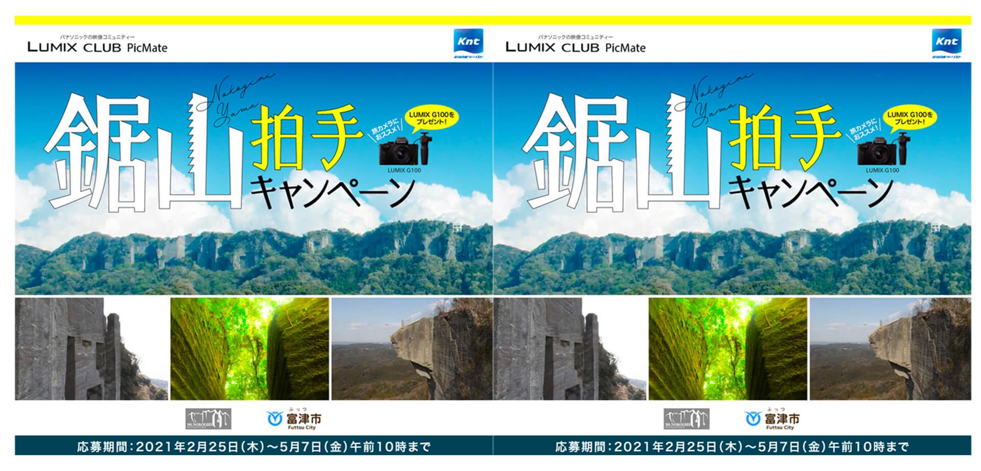 パナソニック LUMIX CLUB PicMate「鋸山拍手キャンペーン」