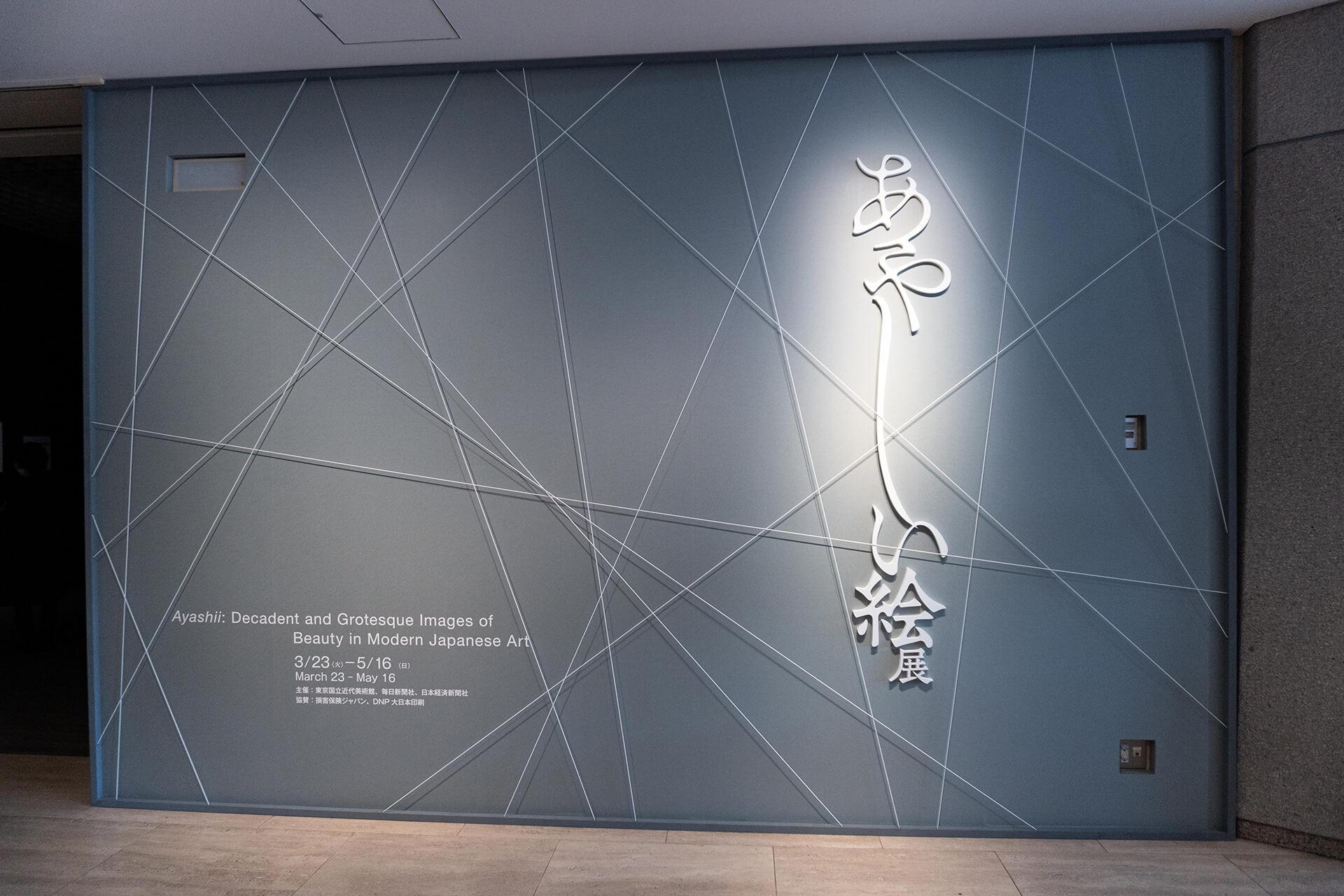 国立近代美術館「あやしい絵展」