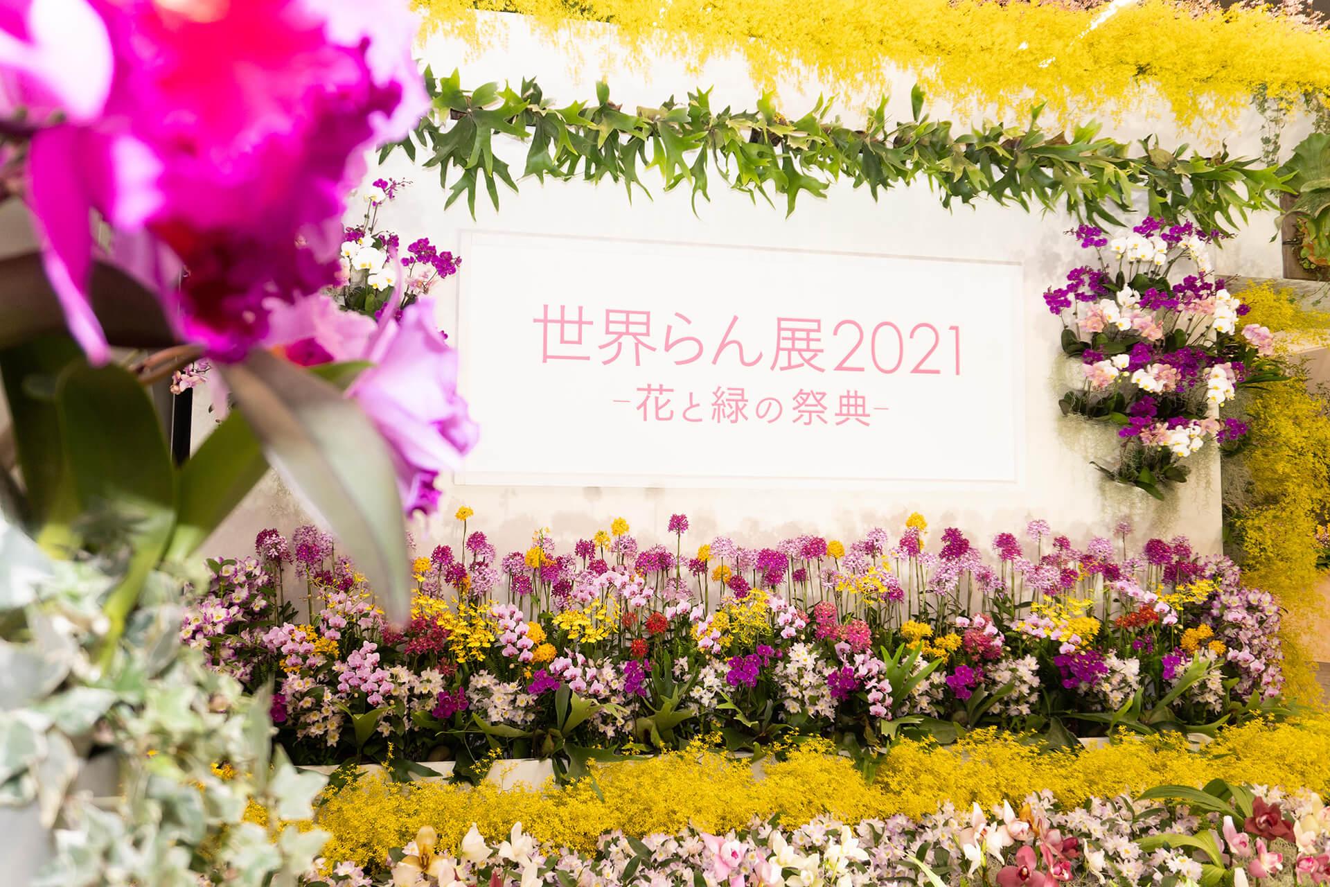 世界らん展2021