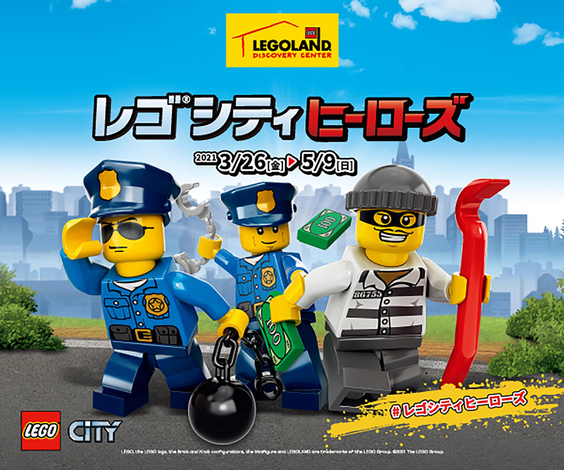 レゴシティヒーローズ