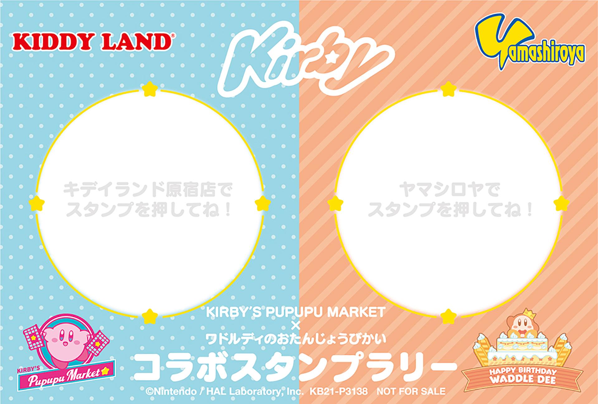 キデイランド原宿店「KIRBY'S PUPUPU MARKET」2号店
