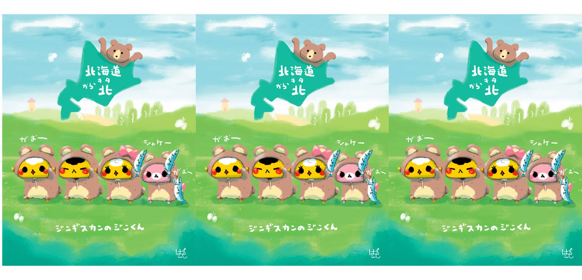 <西武池袋本店>「ジンギスカンのジンくん〜北海道から北(きた)の2021〜」