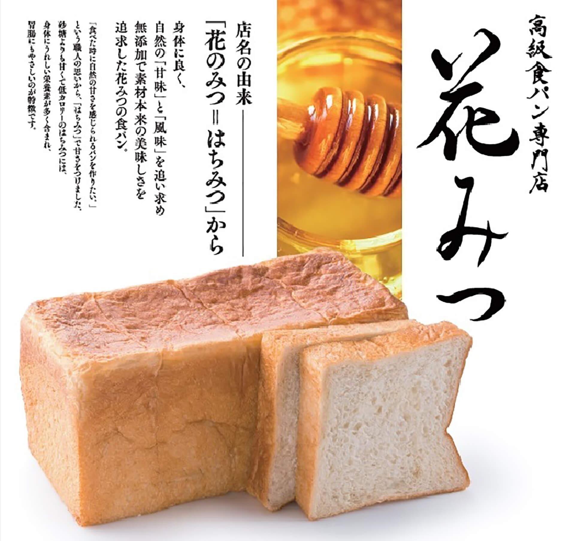 『高級食パン専門店 花みつ』東京都三鷹市三鷹台