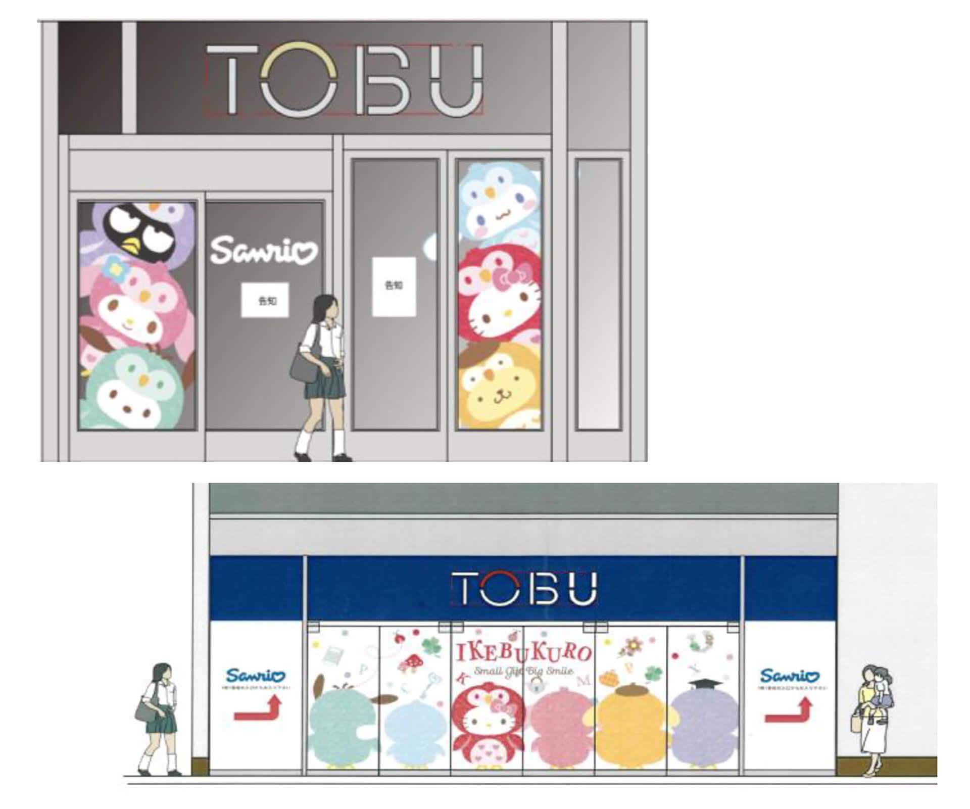 サンリオ 東武池袋店
