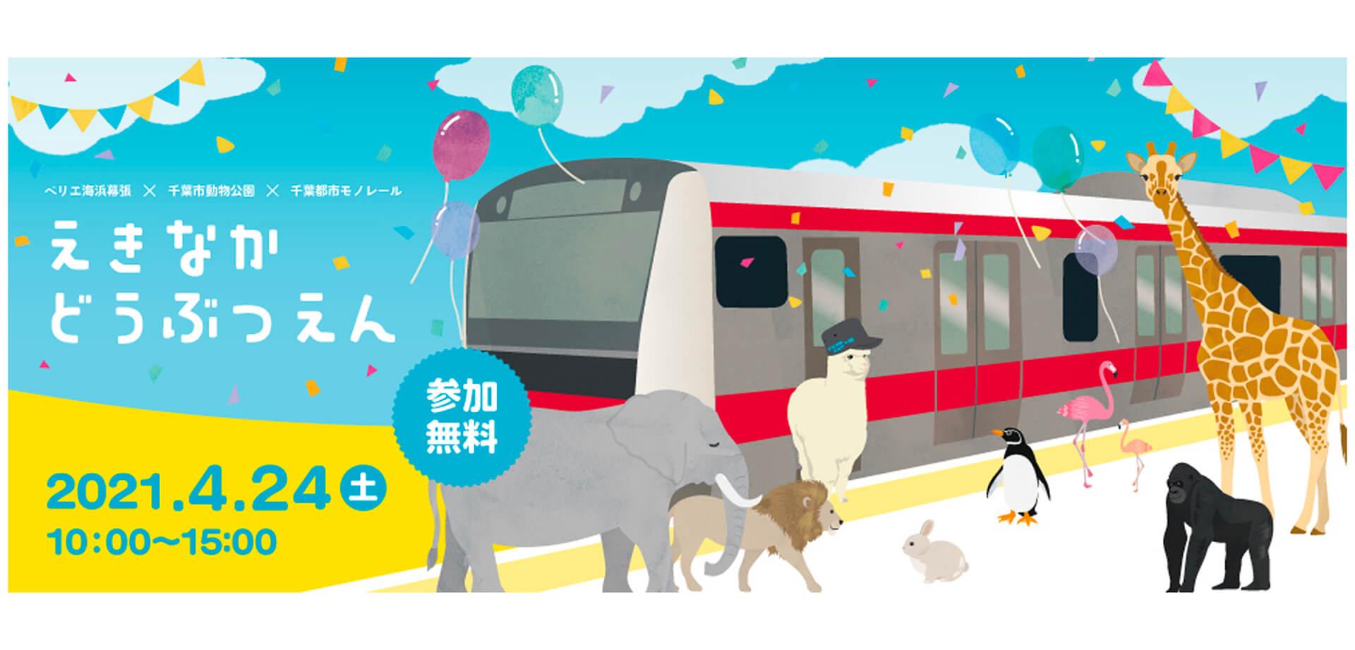ペリエ海浜幕張×千葉市動物公園×千葉都市モノレール「えきなかどうぶつえん」