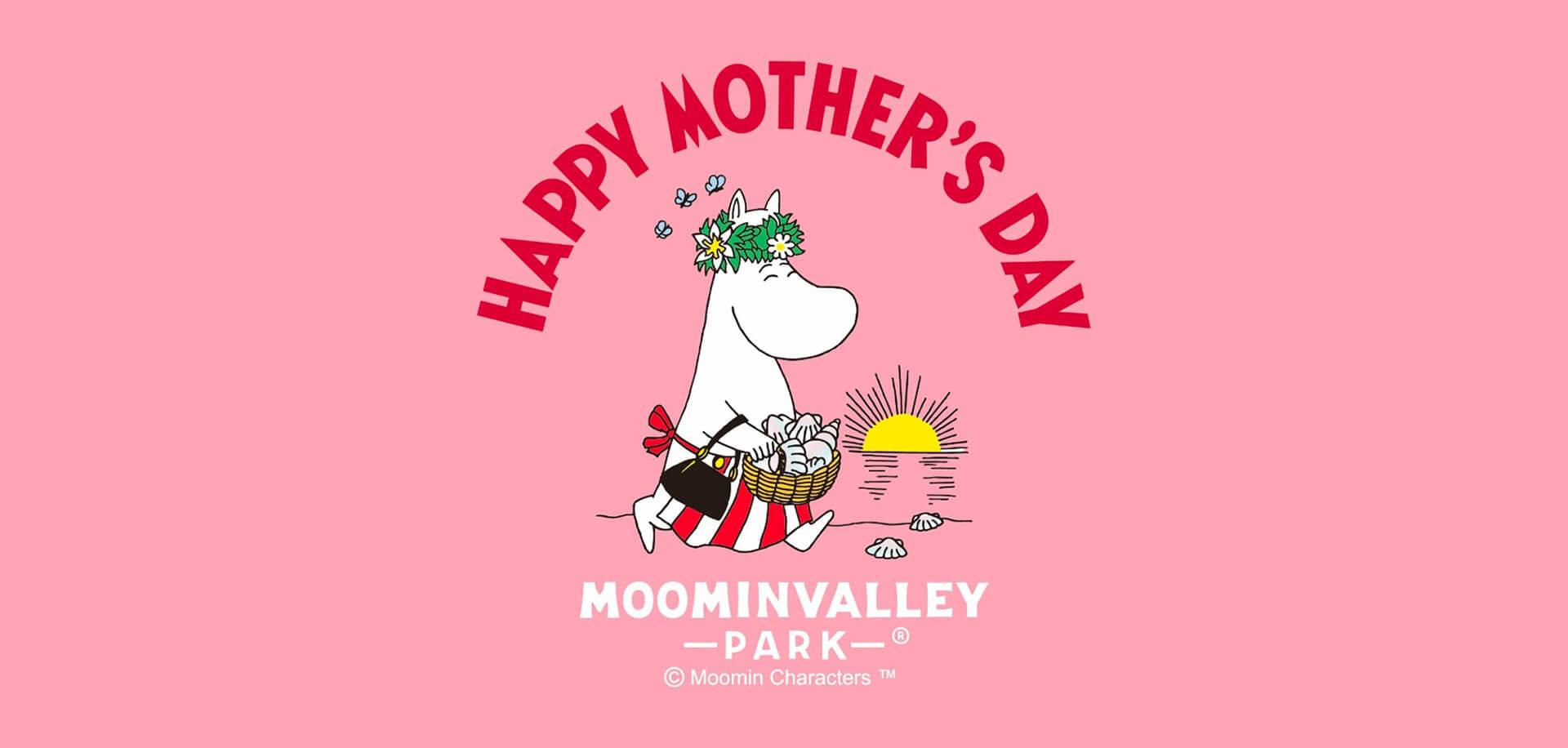 ムーミンバレーパーク「HAPPY MOTHER'S DAYフェア2021」