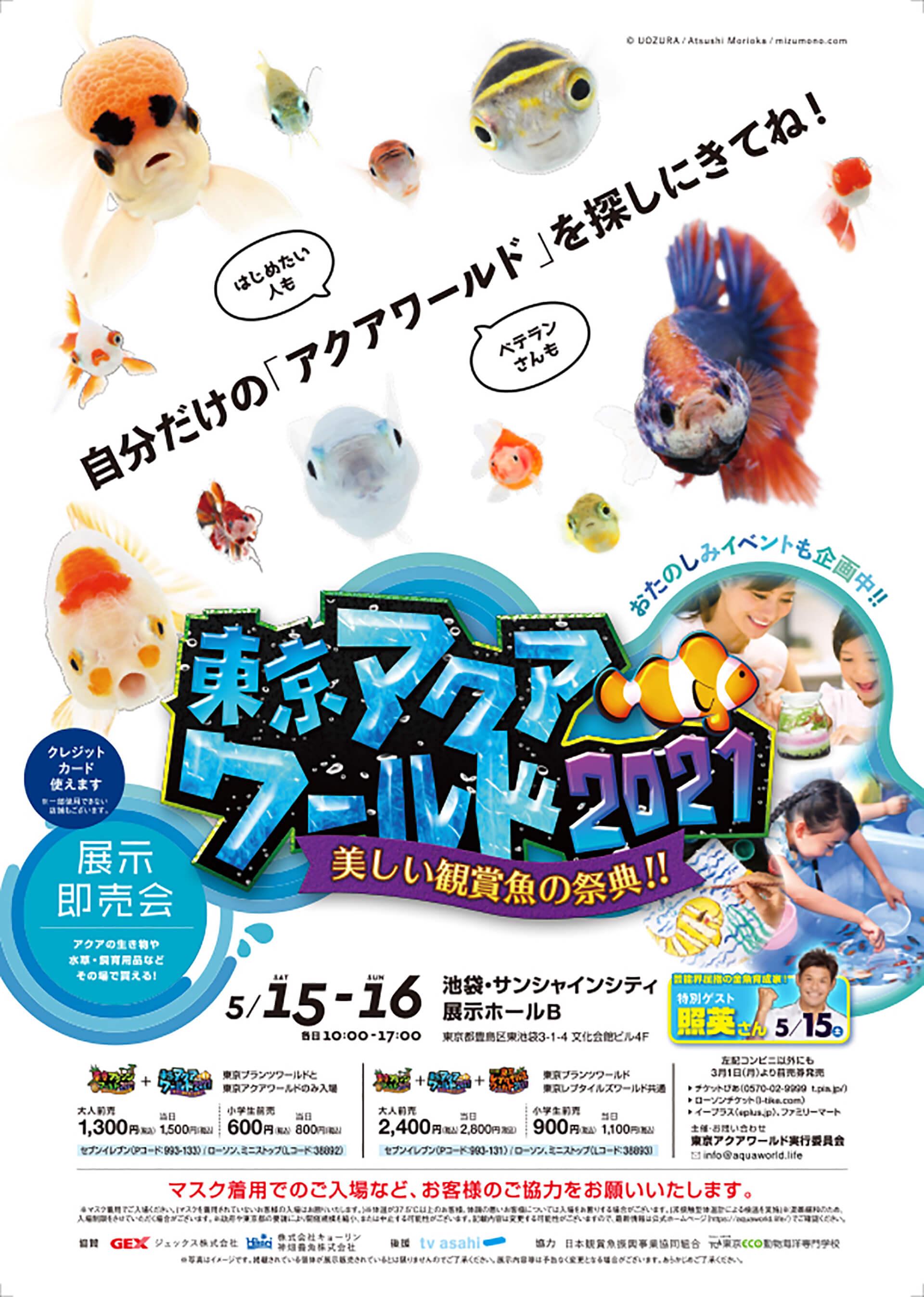 『東京アクアワールド2021 ~美しい観賞魚の祭典!!~』池袋・サンシャインシティ
