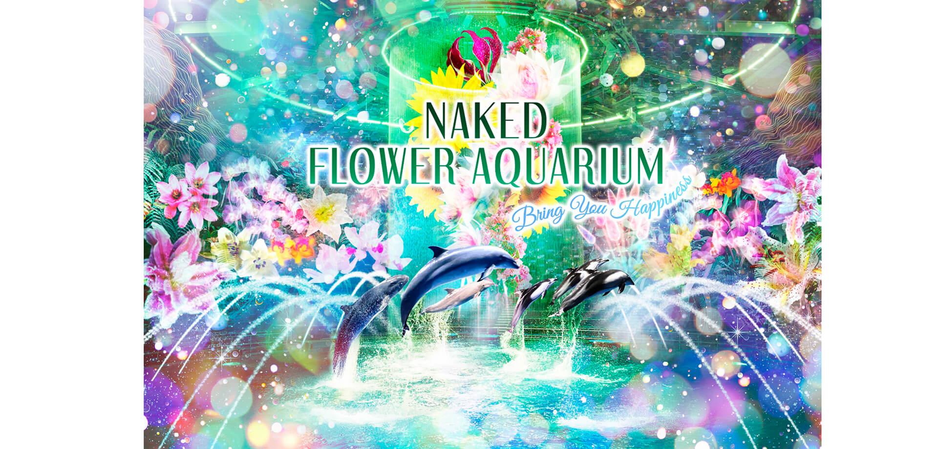 マクセル アクアパーク品川「NAKED FLOWER AQUARIUM‐Bring You Happiness」