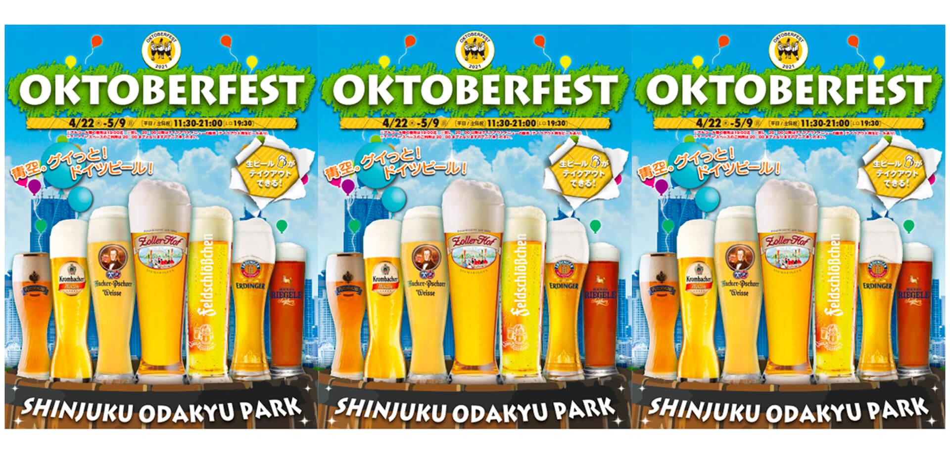 新宿オクトーバーフェスト2021