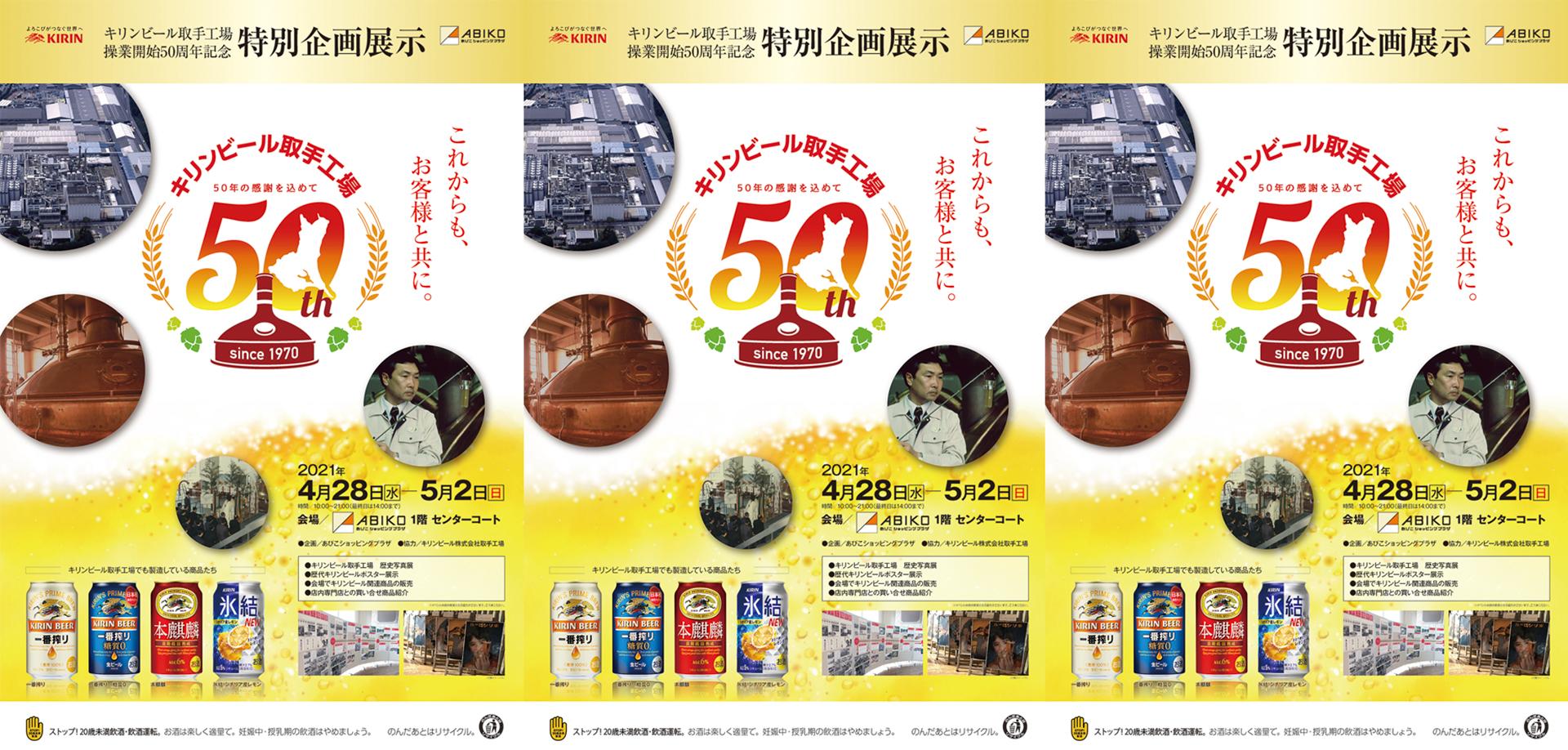 キリンビール取手工場操業開始50周年記念展