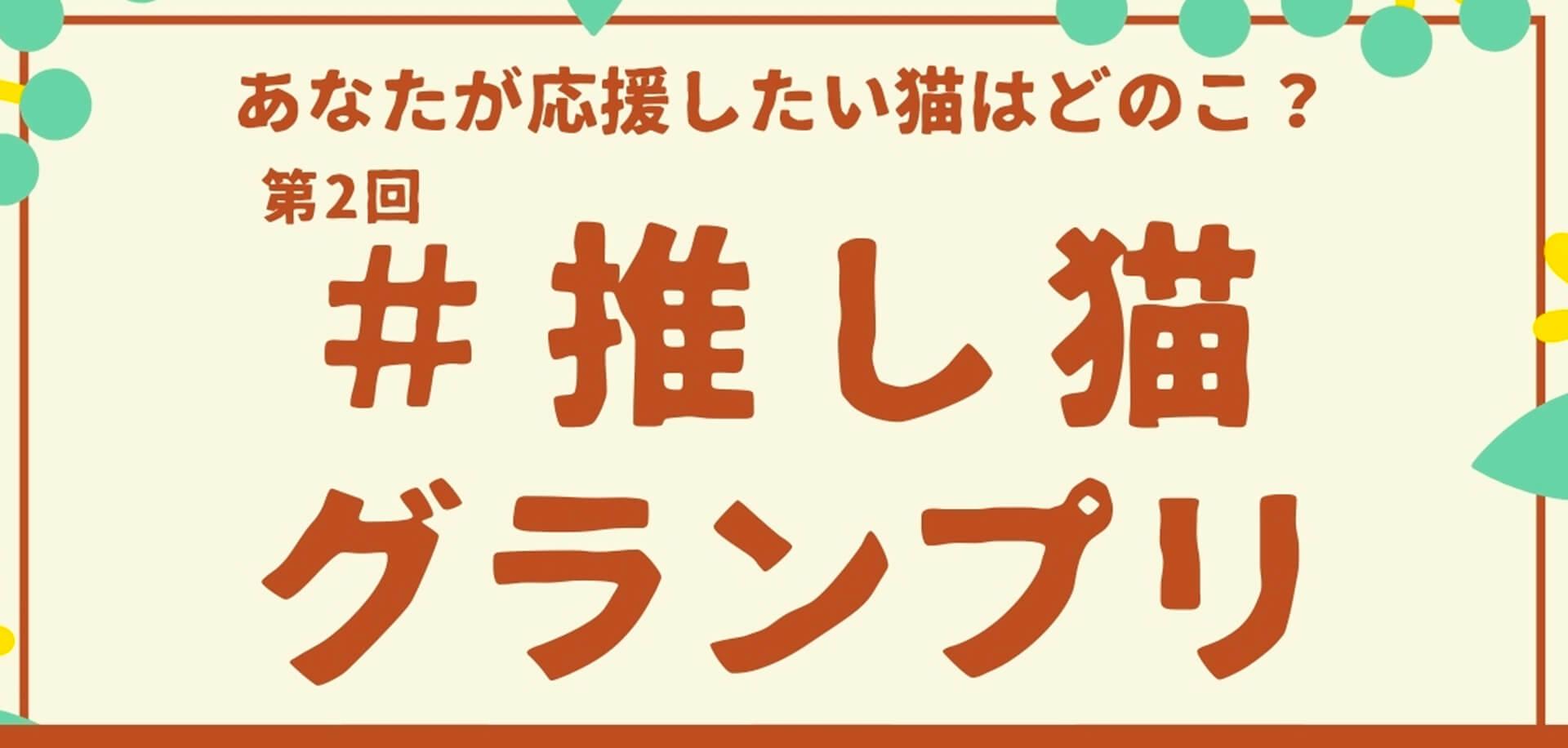 #推し猫グランプリ2021