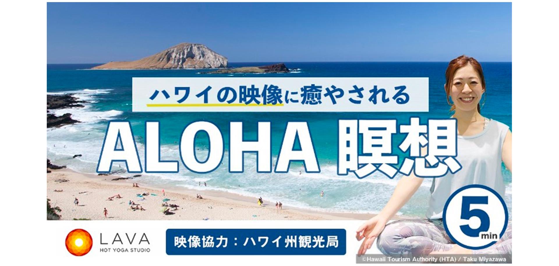 Youtube無料レッスン動画「ALOHA瞑想」