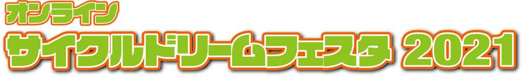 オンライン サイクルドリームフェスタ2021