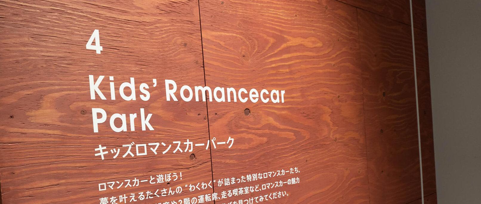 ロマンスカーミュージアム