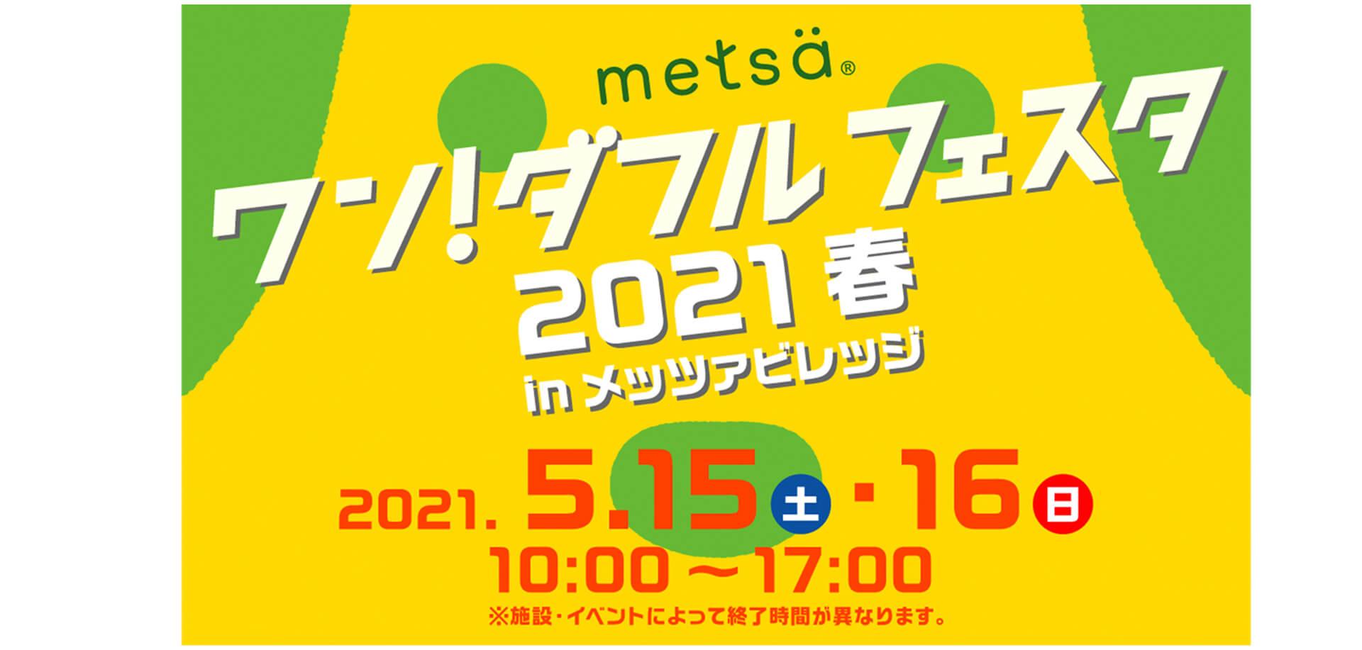 ワン!ダフル フェスタ2021春in メッツァビレッジ