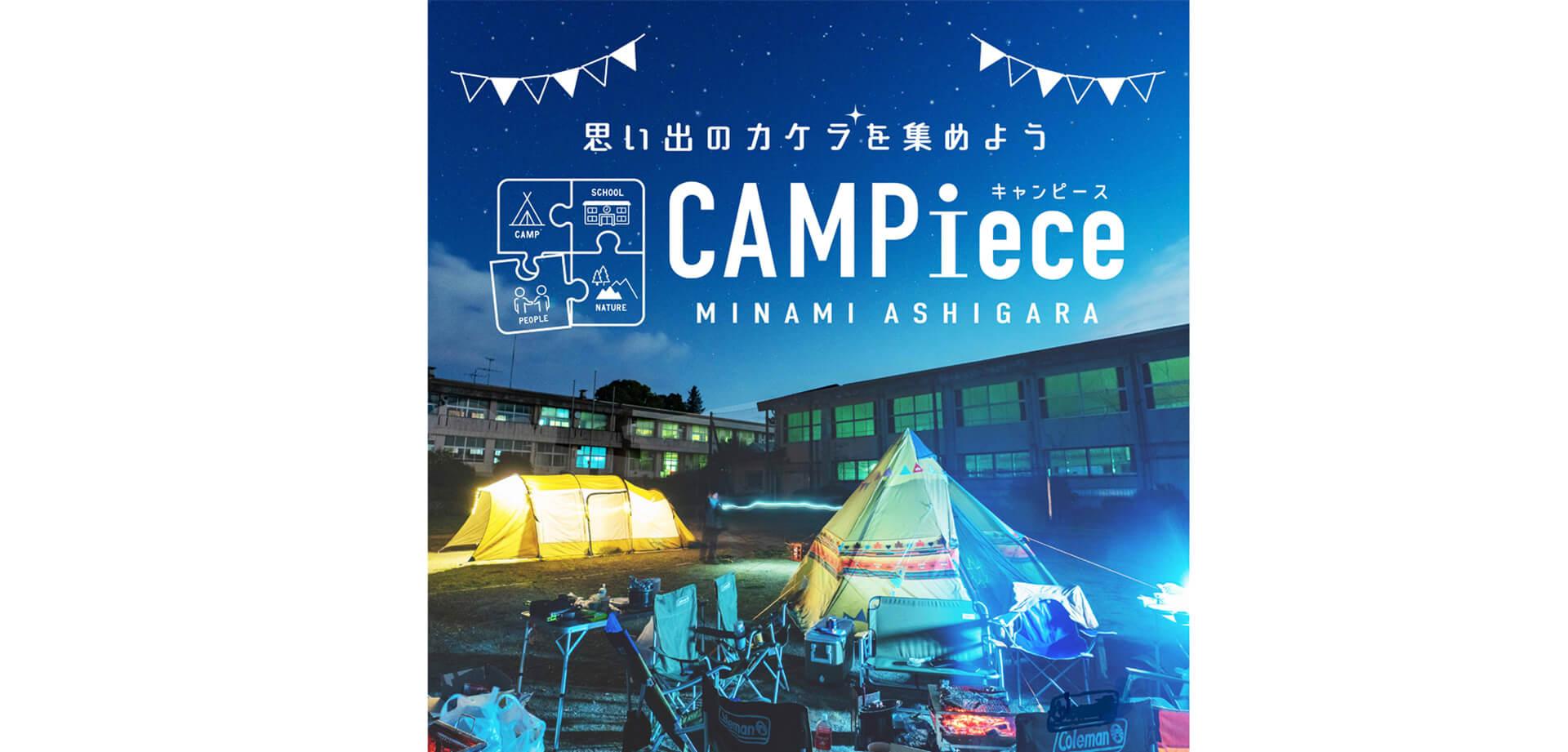 神奈川県南足柄市廃校キャンプ場 「CAMPiece(キャンピース)」