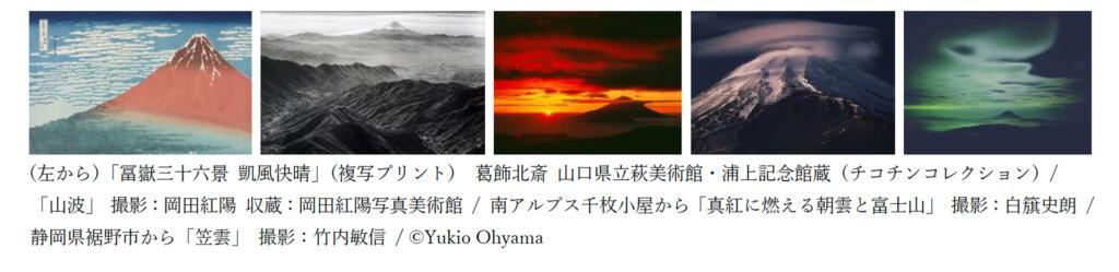 特別展 「北斎づくし」富士フィルムフォトサロン