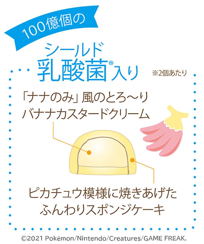 Odakyu OX「ピカチュウ&イーブイ東京ばな奈」