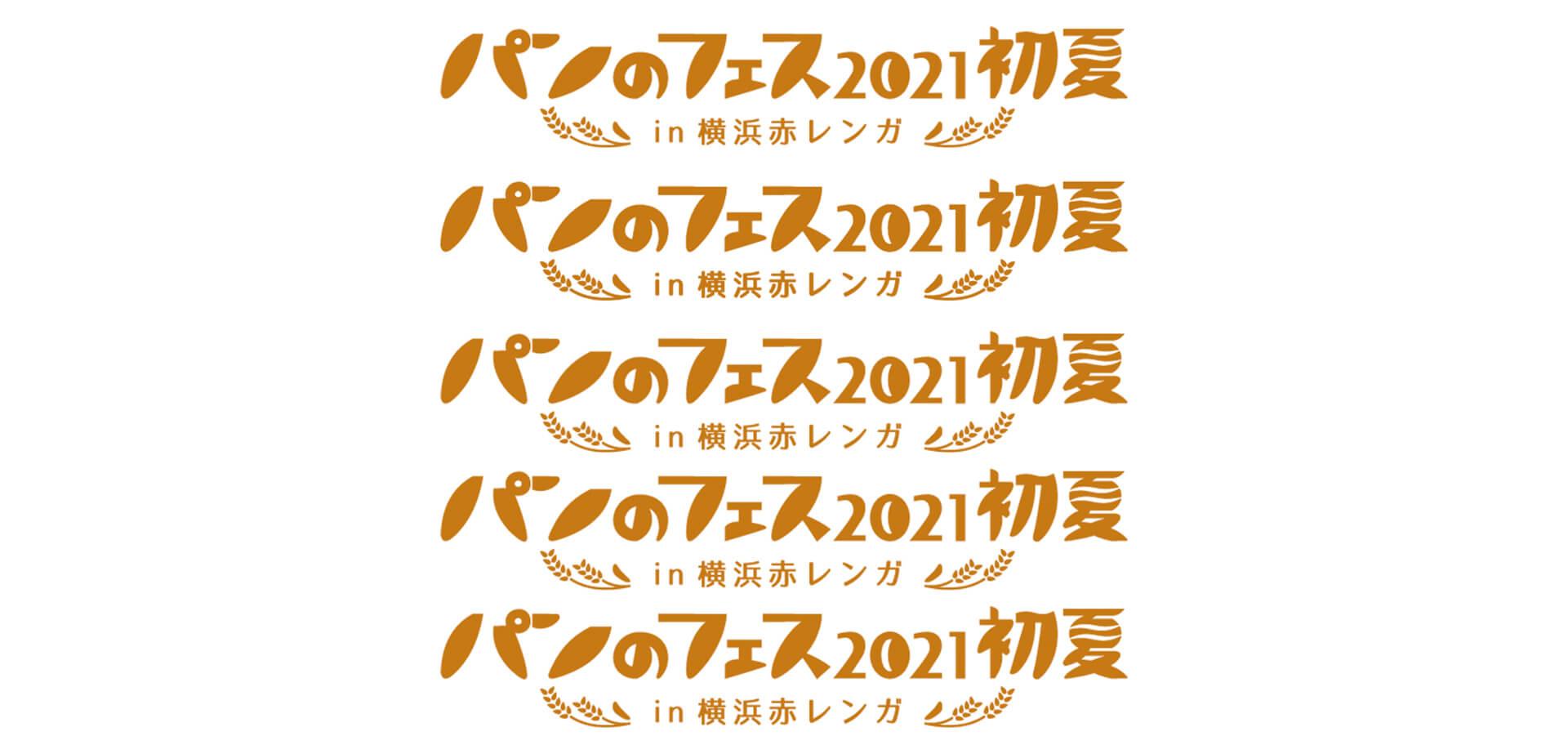 パンのフェス2021初夏 in 横浜赤レンガ