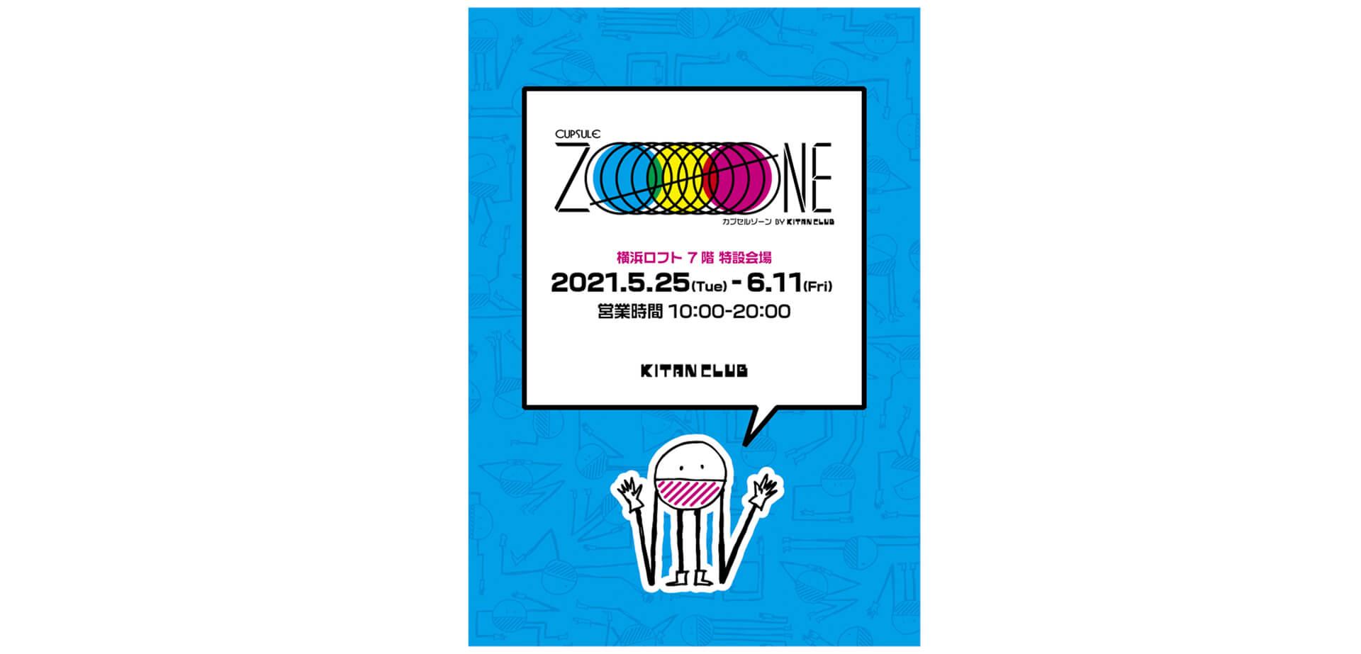 横浜ロフト「カプセルゾーン BY KITAN CLUB」