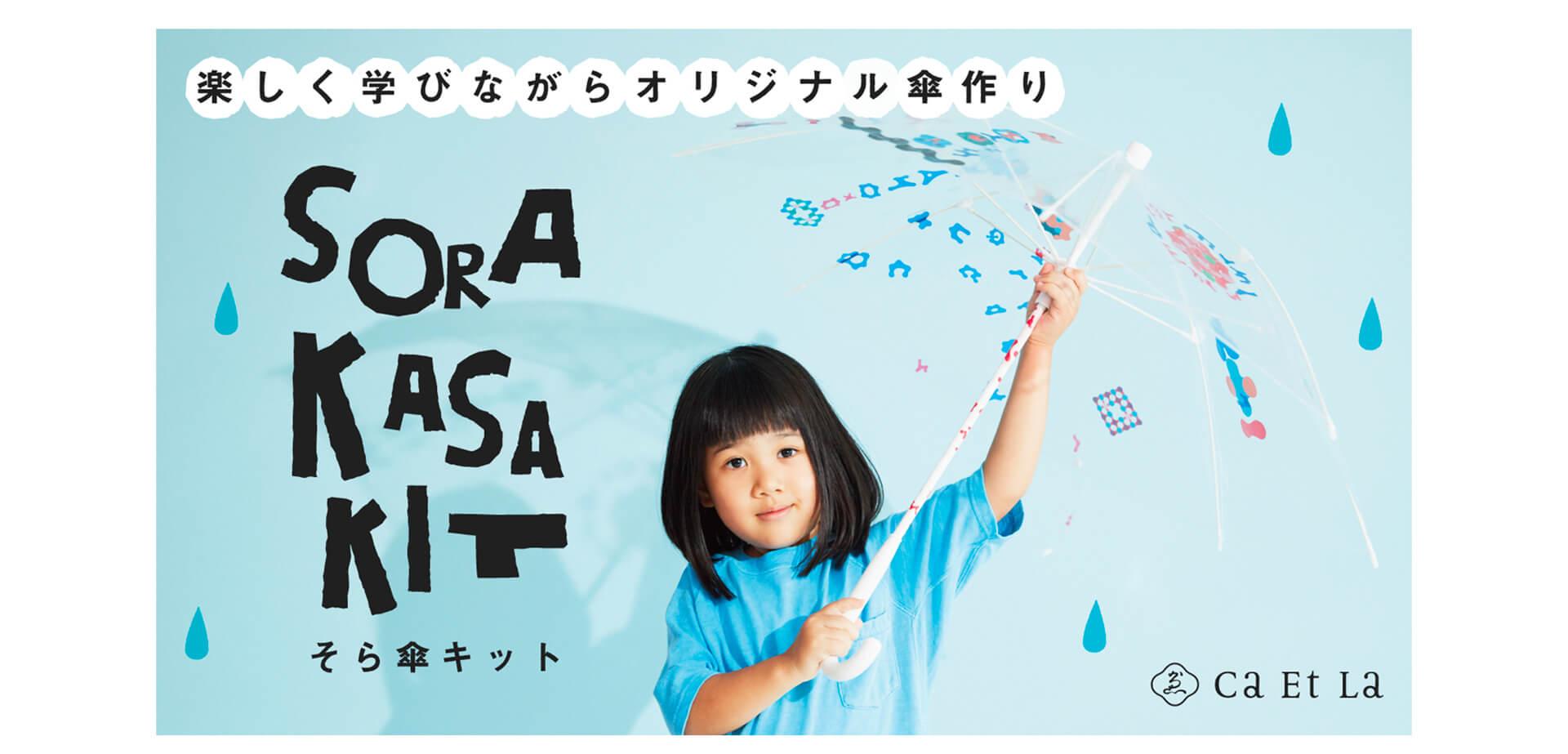 マルイファミリー溝口「+TIC SORA KASA KIT(そら傘キット)」