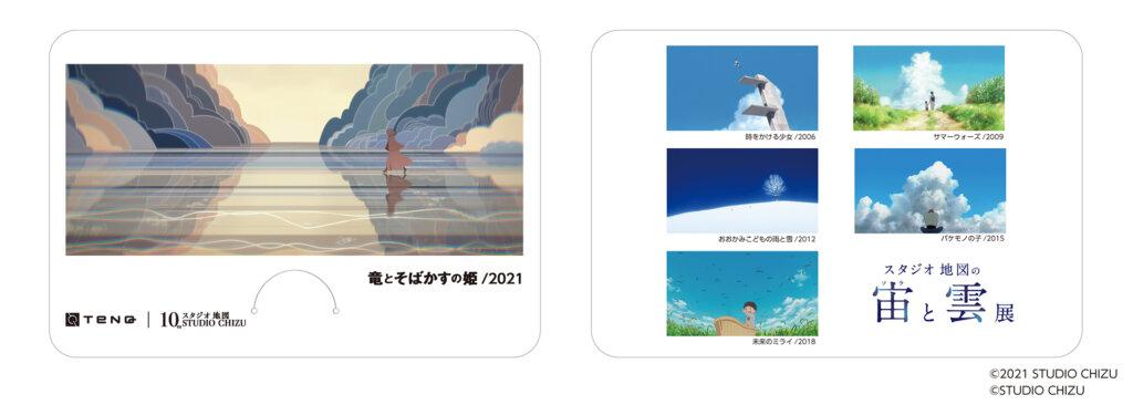 宇宙ミュージアムTeNQ(テンキュー)『スタジオ地図の宙(ソラ)と雲展』