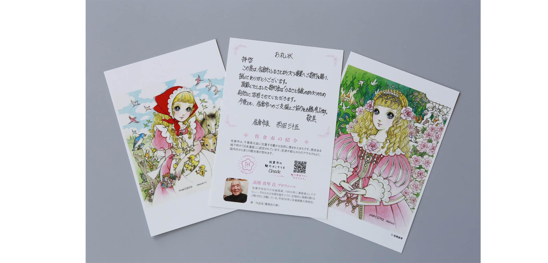 千葉県佐倉市・ふるさと納税のお礼状 高橋真琴さん少女画