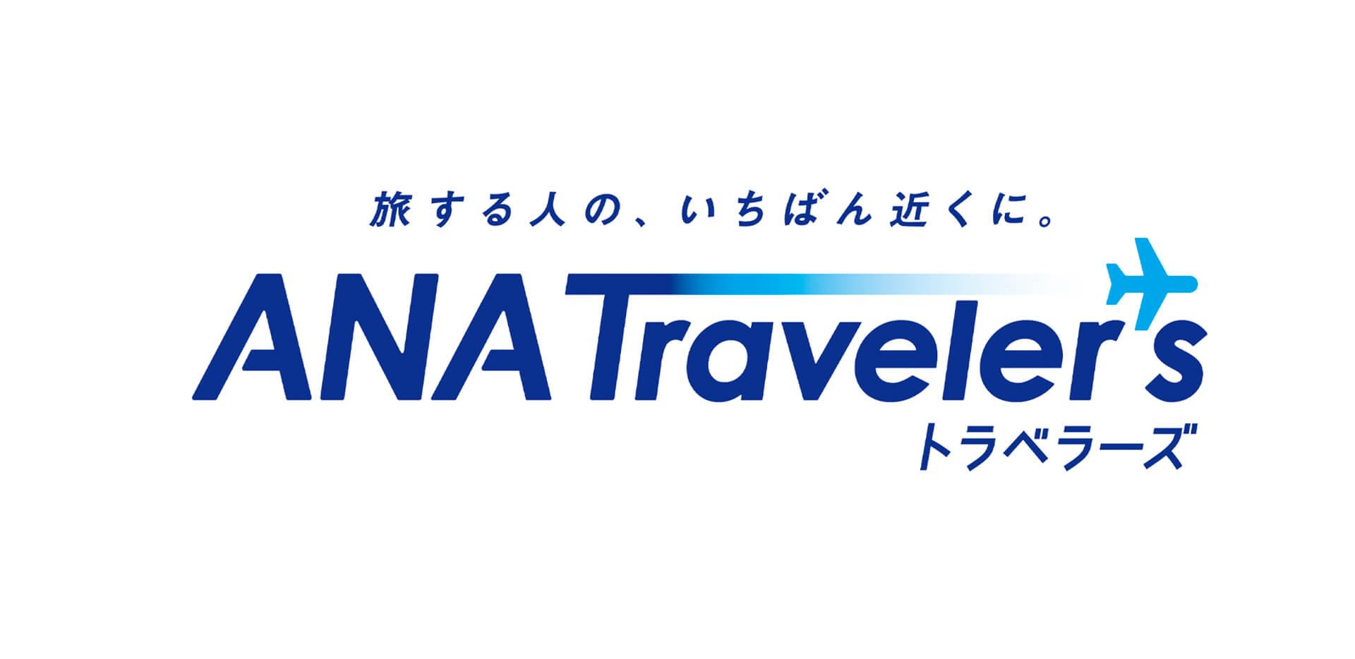 ANAトラベラーズ オンラインツアー