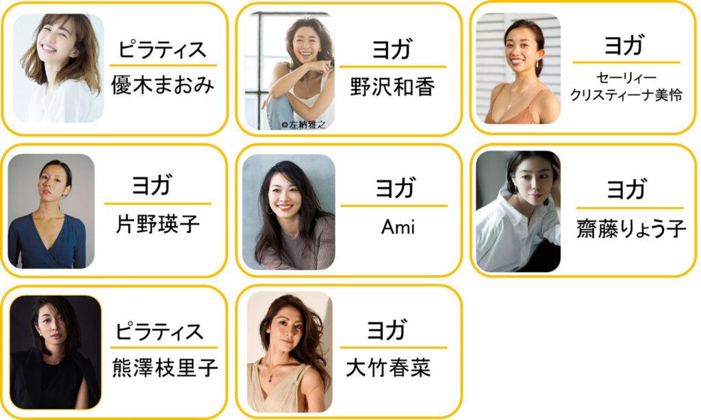 東京ミッドタウン「ミッドパーク ヨガ」オンライン