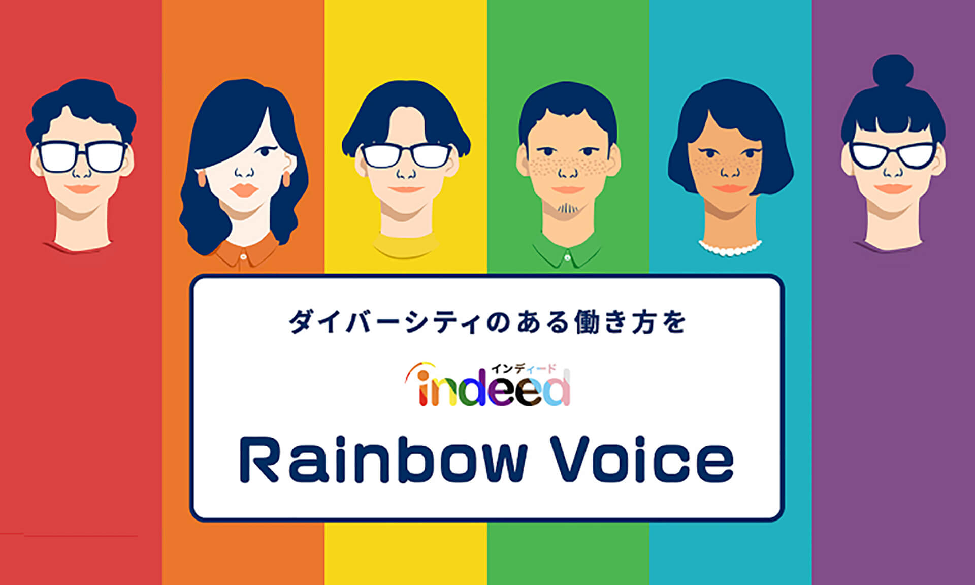 「Indeed Rainbow Voice」