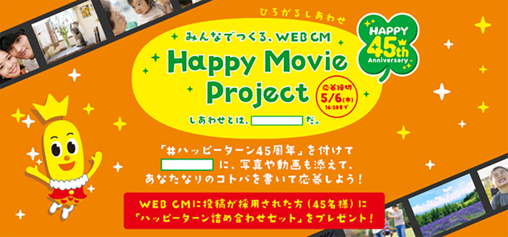 ハッピーターン『Happy Movie Project』」藤巻亮太