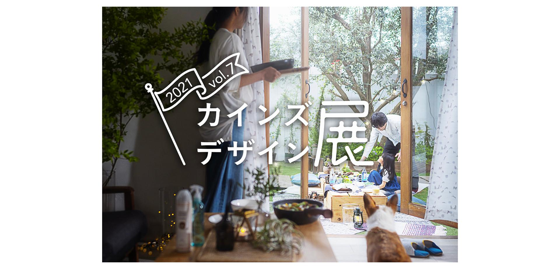 メーカー28社コラボ『カインズデザイン展 vol.7』