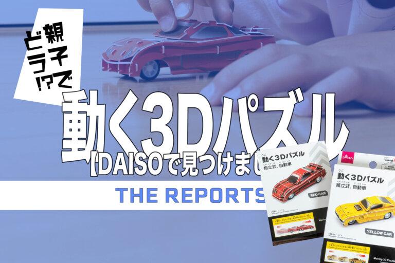 ダイソー・動く3Dパズル