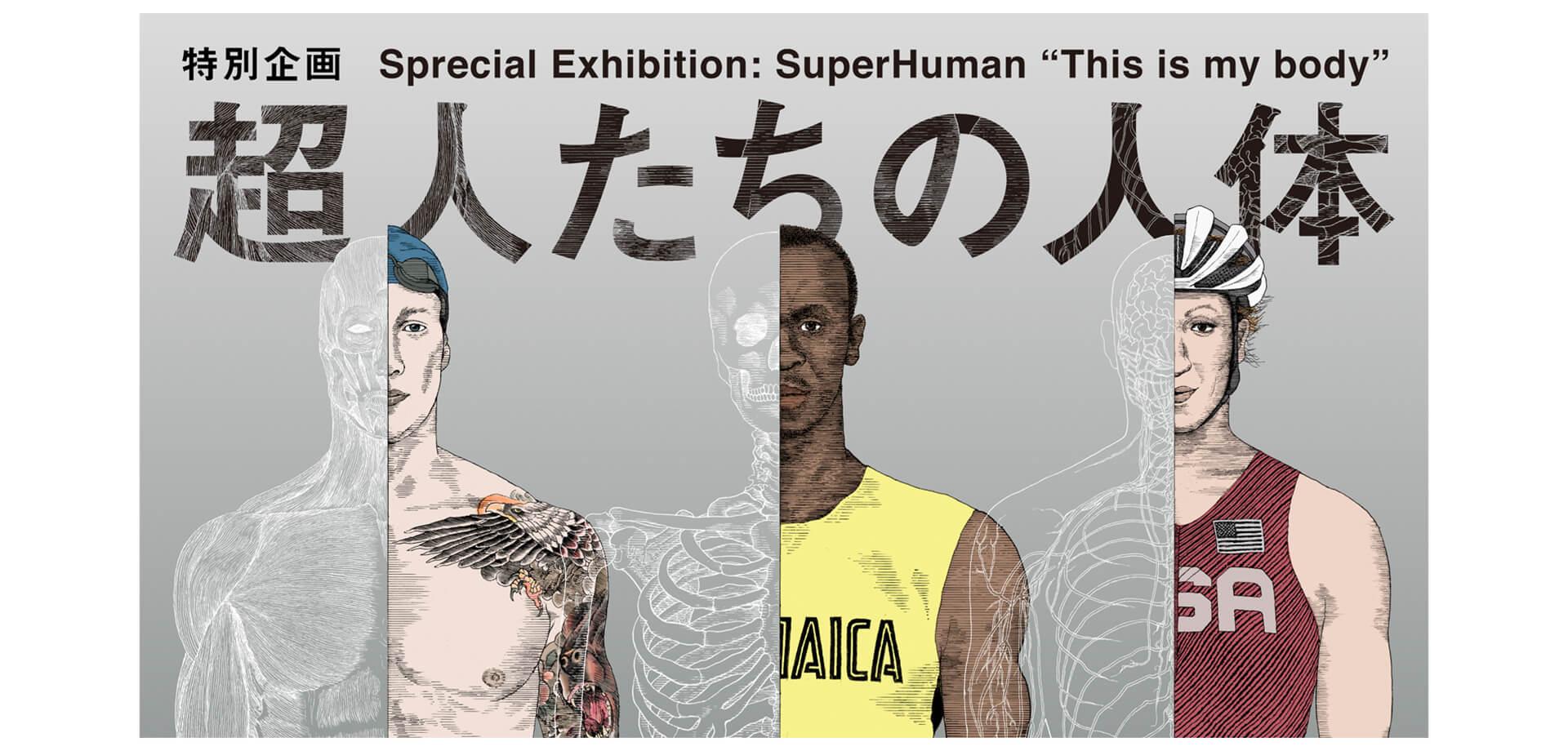 日本科学未来館「超人たちの人体」