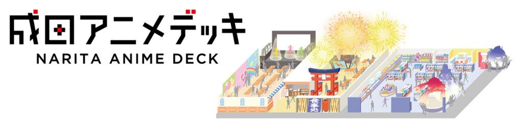 成田アニメデッキ「サンリオキャラクターズ」コラボカフェ