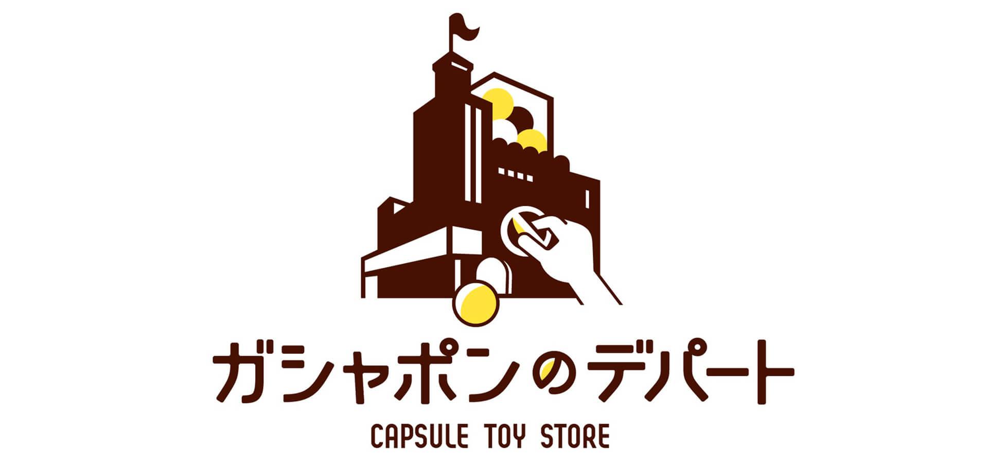 『ガシャポンのデパート』ステラタウン店