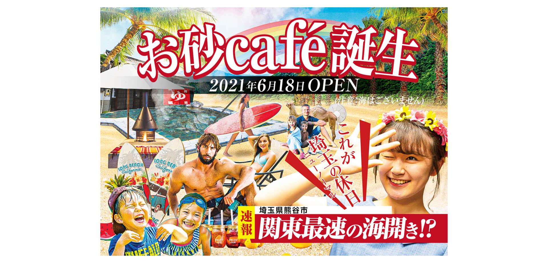 おふろcafe bivouac「お砂cafe」