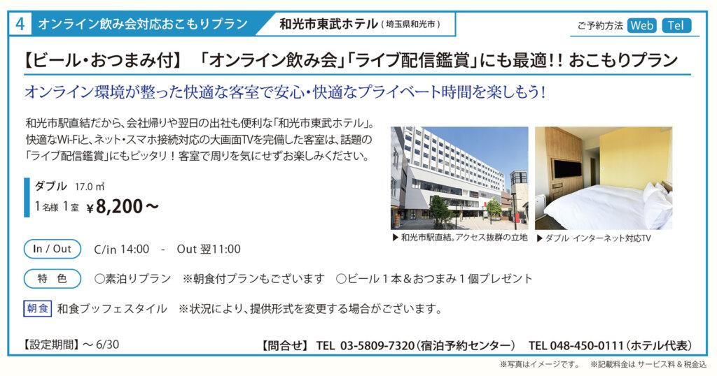 東武ホテルマネジメント『おこもりプラン』