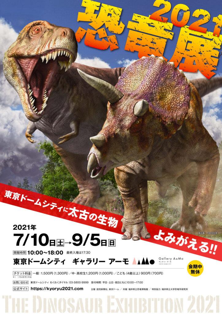 東京ドームシティ Gallery AaMo(ギャラリー アーモ)『恐竜展2021』