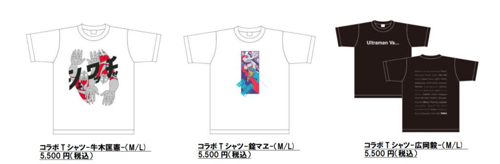 「ウルトラマン」&「TOKYO CULTUART by BEAMS」55th