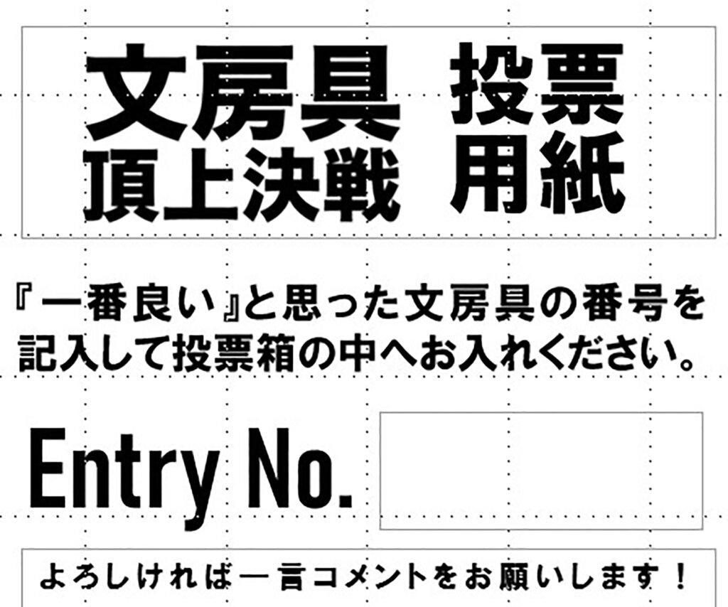「文房具頂上決戦2021@渋谷ロフト」