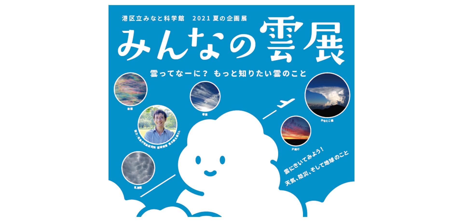 「みんなの雲展」~雲ってなーに?