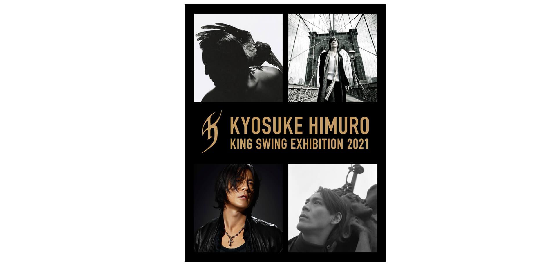 氷室京介エキシビジョン「KYOSUKE HIMURO KING SWING EXHIBITION 2021」