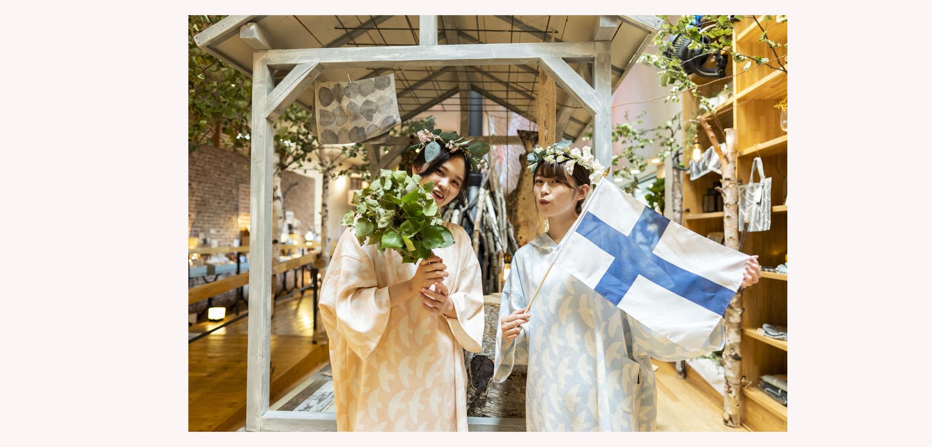 おふろcafe utatane「Fly me to Finland」