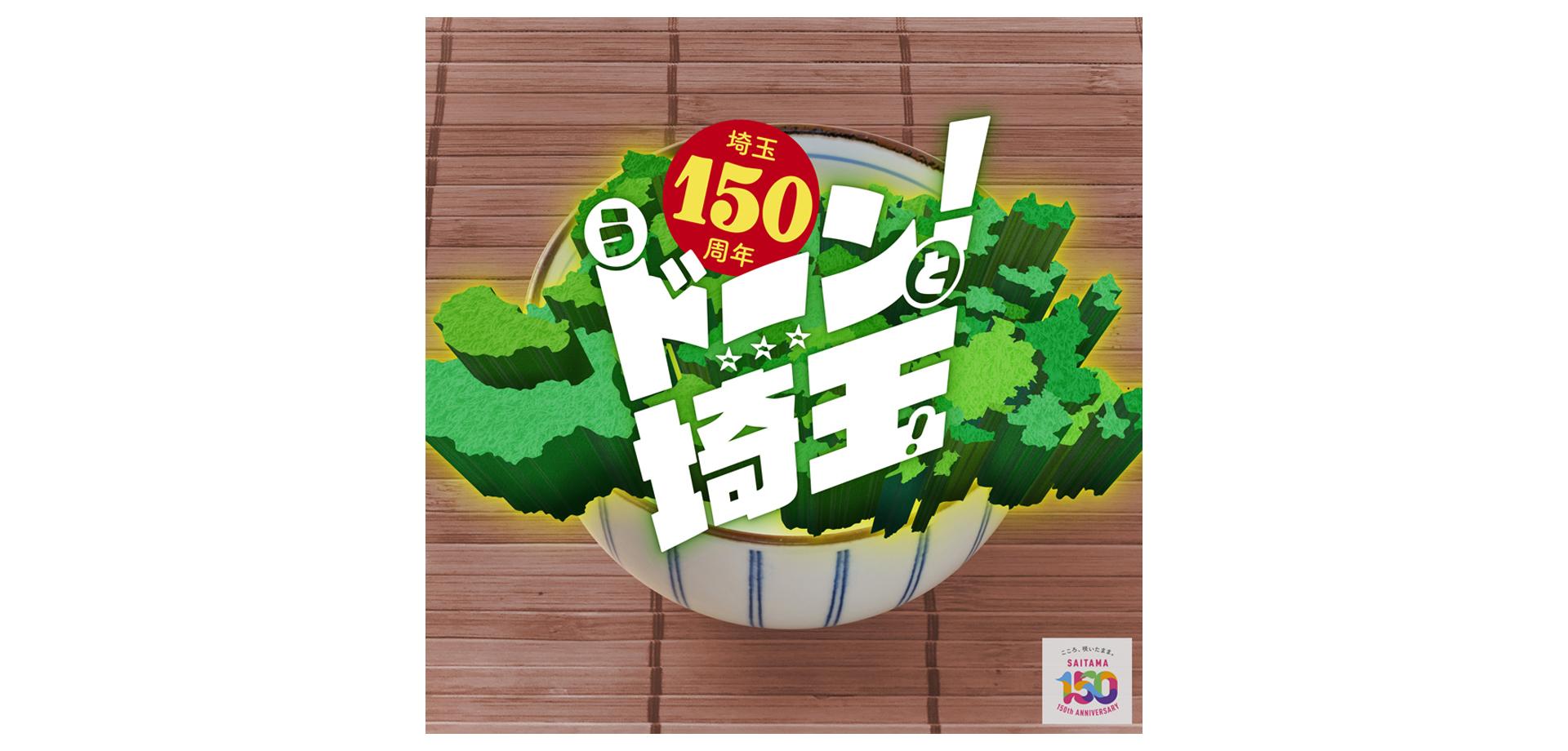 東急ハンズ『埼玉150周年記念 ぅドーーーーン!と埼玉!@池袋店』
