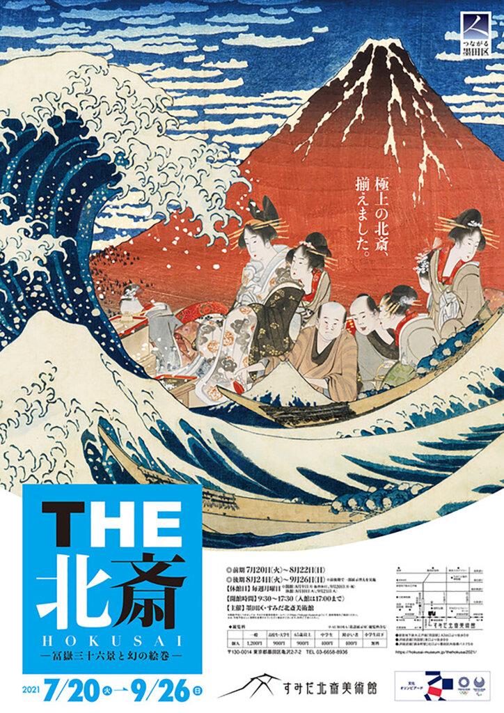 特別展「THE北斎 ―冨嶽三十六景と幻の絵巻―」