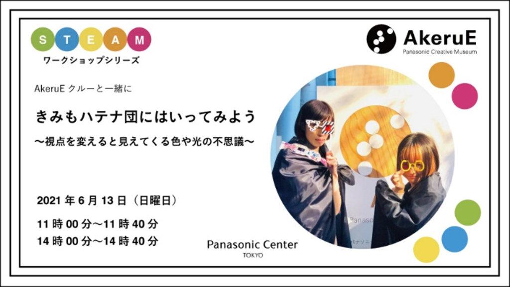 パナソニックセンター東京 「AkeruE(アケルエ)」